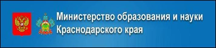 Министерство образование и науки Краснодарского края